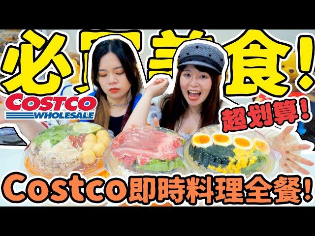 Costco超大碗即時料理值得買嗎?新加坡叻沙 韓式泡菜豆腐 日式豚骨拉麵!好市多 可可酒精