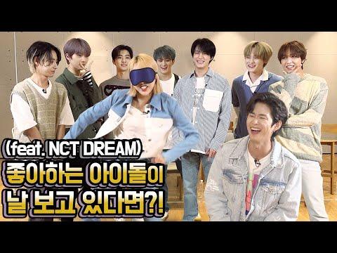 SUB)역대급헤각장!🔥눈떠보니 좋아하는 SM아이돌이 내앞에 있다면!!?? (feat.NCT DREAM) If My fave IDOLS are watching me..?