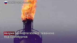На нефтескважине под Оренбургом произошла утечка газа