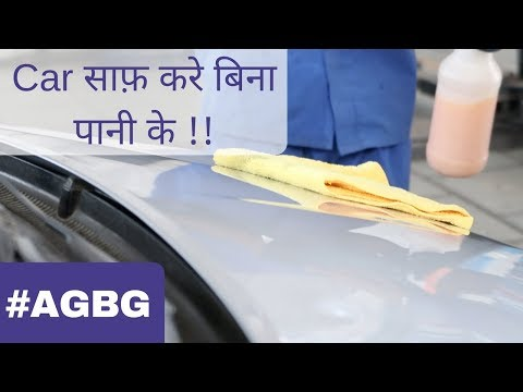 Waterless Car Wash | Dry Wash | #AGBG