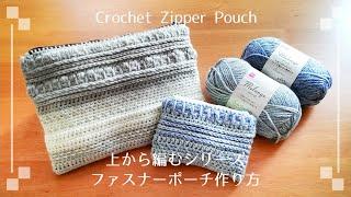 こんにちは「モチコフ」です(*'ω' *) 今回は上から編んでいくシリーズ第二弾です 「上から編んでいくファスナーポーチ」 Crochet Zipper Pouch...