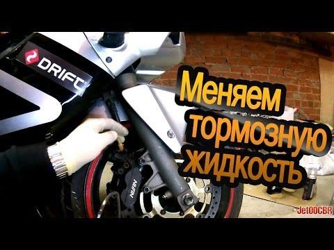 Замена тормозной жидкости на мотоцикле