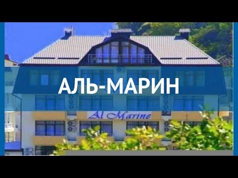 АЛЬ-МАРИН 3* Россия Крым обзор – отель АЛЬ-МАРИН 3* Крым видео обзор