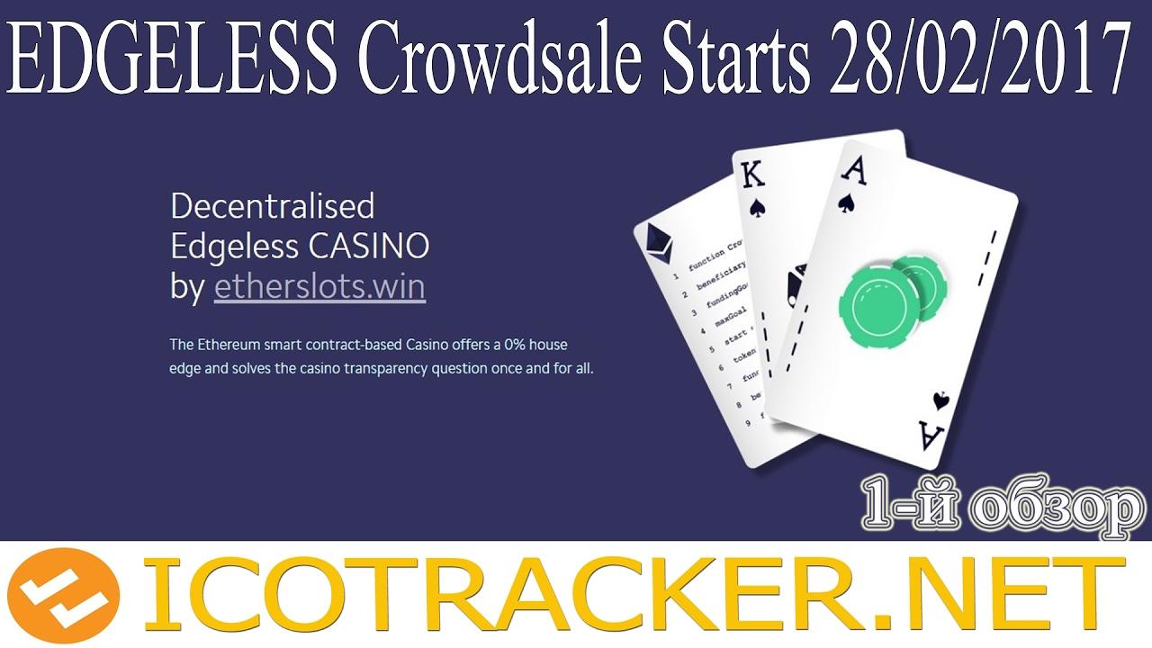 ИНВЕСТИЦИИ EDGELESS (EDG) ICO казино, сравнение | индустрия азартных игр онлайн
