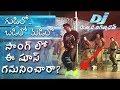 Gudilo Badilo Madilo Vodilo 1Min Video Song Mistakes   Allu Arjun   DJ Song    Telugu Video Gallery