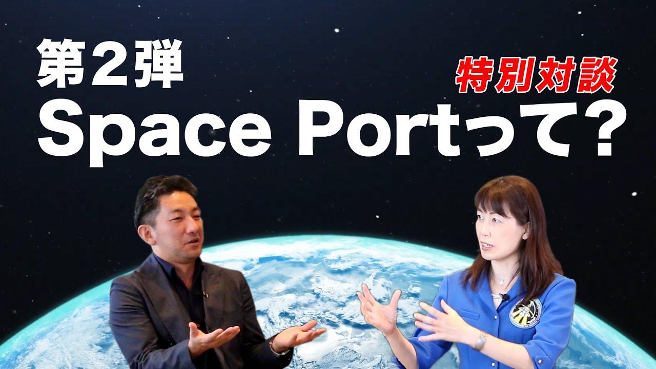 2020/10/29 第二弾「Space Port (宇宙港) ができる⁉︎」をYouTube公開