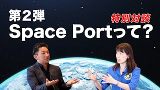 【ANA×宇宙】 Aim For Space SPECIAL TALK 第2弾 「Space Port (宇宙港) ができる!?」