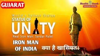 Statue of UNITY || Sardar Vallabhbhai Patel || Facts About World