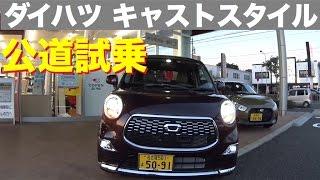 ダイハツ 新型CAST STYLE(キャスト スタイル)公道試乗 DAIHATSU NEW CAST STYLE TEST DRIVE