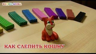 Кошка из пластилина | Видео Лепка(Как слепить кошку из пластилина. ▻ ПОДПИСЫВАЙТЕСЬ на канал