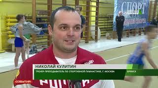 В Брянске стартовал всероссийский турнир по спортивной гимнастике 20 12 18