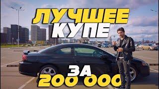Обзор Dodge Stratus Coupe Тест Драйв Лучшее купе за свои деньги?  Стоит ли покупать в 2020