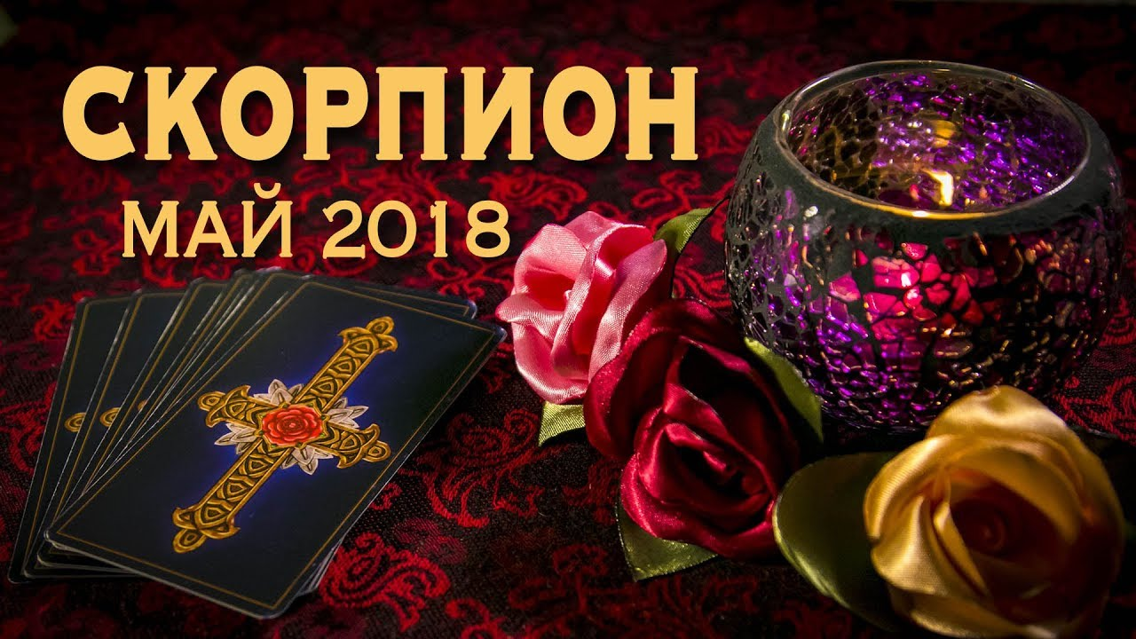 СКОРПИОН — май 2018. Таро-Прогноз: Финансы, Любовь, Здоровье.