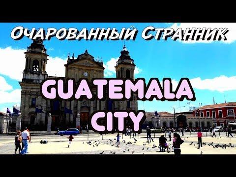 ОС #98 / Гватемала-сити, Гватемала / Guatemala City, Guatemala
