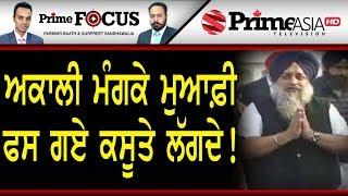 Prime Focus 🔴(LIVE) 344 Parmvir Baath & Gurpreet Sandhawalia