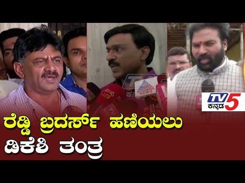 Bellary Congress by-election Incharge  DK Shivakumar | Bellary news | TV5 Kannada
