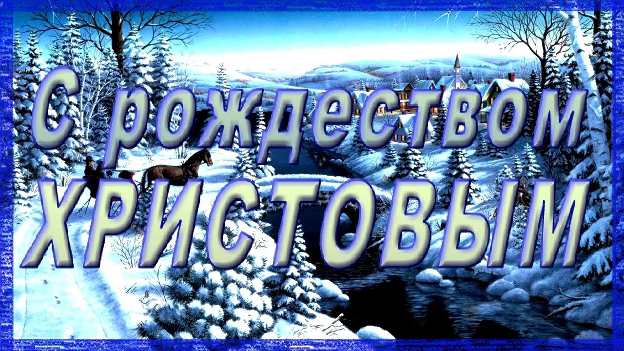 Красивое поздравление с РОЖДЕСТВОМ ХРИСТОВЫМ 2020! Музыкальная открытка на Рождественские праздники!
