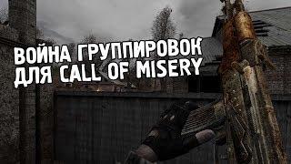 ВОЙНА ГРУППИРОВОК ДЛЯ STALKER CALL OF MISERY