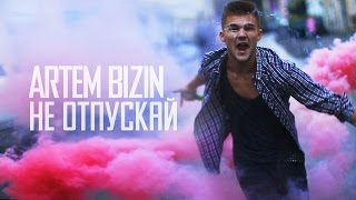 ARTEM BIZIN - НЕ ОТПУСКАЙ [official video]
