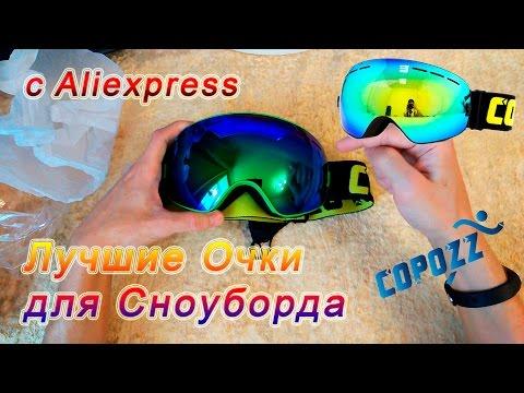 Лучшие Очки для Сноуборда Copozz Купить маска Copozz очки. Copozz отзывы. Copozz купить. Очки Маска