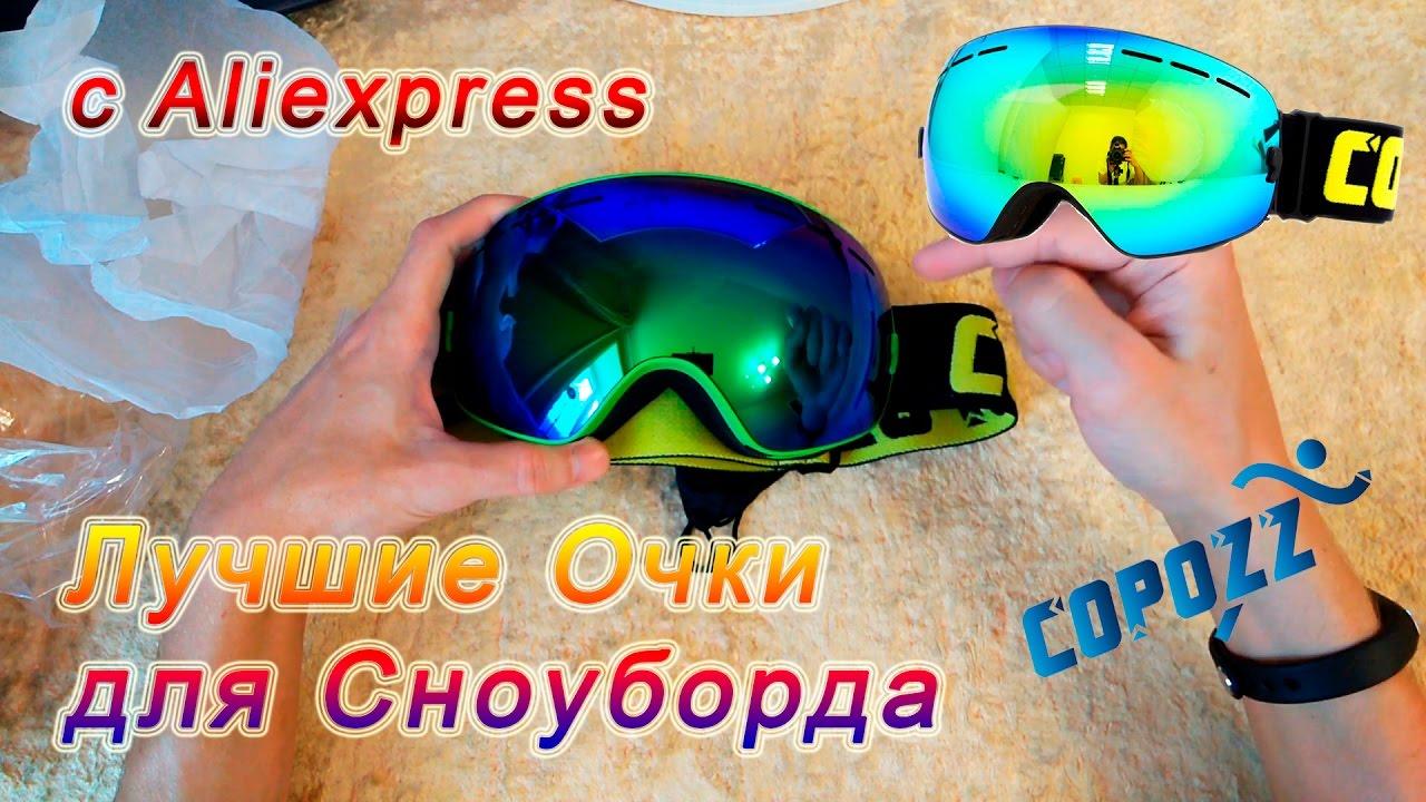 Лучшие Очки для Сноуборда Copozz Купить маска Copozz очки. Copozz .