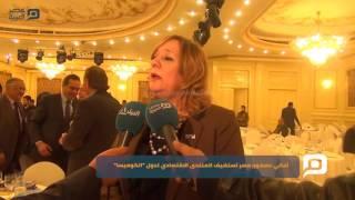 مصر العربية  أماني عصفور: مصر تستضيف المنتدى الاقتصادي لدول