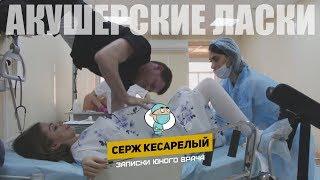 СЕРЖ КЕСАРЕЛЫЙ - Акушерские ласки