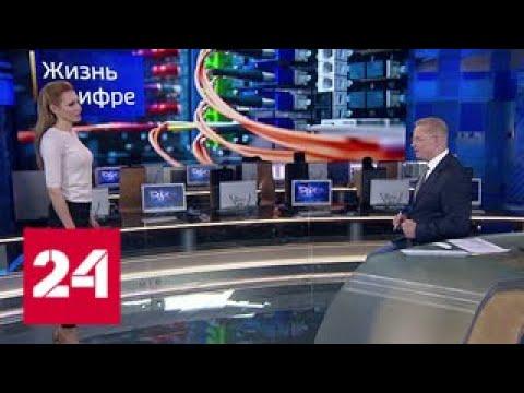 Цифровая экономика придет в повседневную жизнь - Россия 24