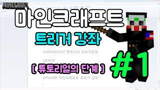 꼬예유 - 마인크래프트 트리거강좌 1편 [ 튜토리얼 단계 ]