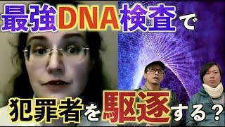 【未来予知】犯罪者が駆逐される!?未来すぎるDNA検査に驚愕!【最新科学】