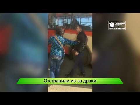 Стало известно во что вылилась драка водителей автобуса и троллейбуса  Новости Кирова 09 04 2019