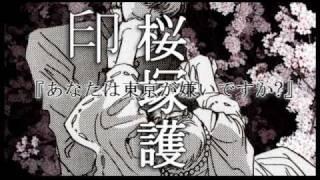 [MMV] Tokyo Babylon 1999 Vol. 0 - Boku wa... Kimi wo...