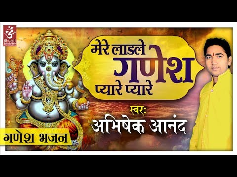 Laadle Ganesh Pyare Pyare | Abhishek Anand | Hit Ganesh Bhajans | Bhakti Sansaar