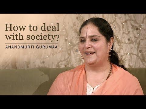 How to deal with society? | Anandmurti Gurumaa