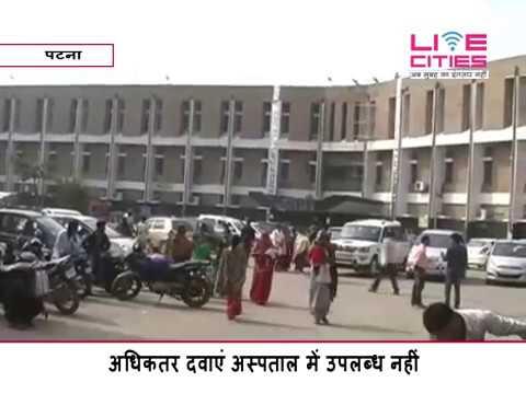 Poor facilities in NMCH Patna