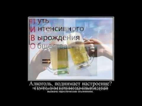 Алкоголь. Технология спаивания