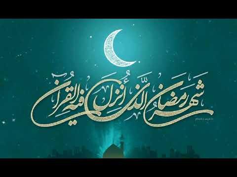 سورة البقرة 182 187 شهر رمضان ألذي انزل فيه القرآن ايات رمضانية 2018 Verses About Ramadan Youtube