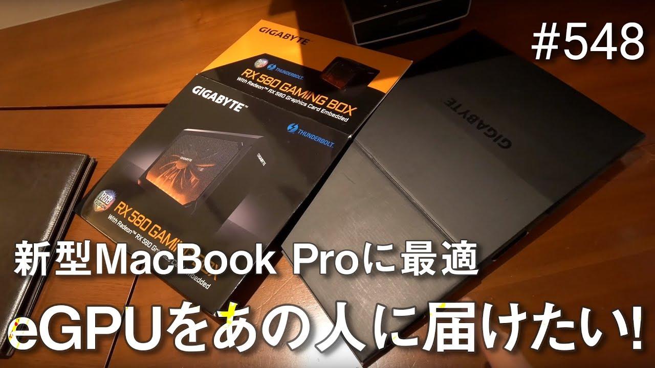 新型MacBook Proに最適 eGPU GIGABYTE RX580 Gaming boxをダンボさんに届けたい! #548 4K
