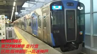 阪神5700系 走行音②
