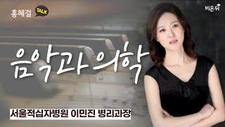 [홍혜걸TALK] '음악과 의학' (서울…