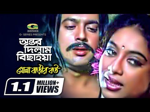 Ontor Dilam Bichaiya   Kanak Chapa   Andrew Kishore   Mollah Barir Bou