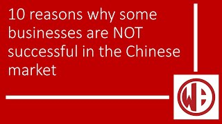 10 reasons why some businesses are NOT successful in the Chinese market