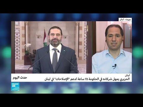 لبنان: الحريري يمهل شركاءه في الحكومة 72 ساعة لدعم -الإصلاحات- في لبنان  - نشر قبل 48 دقيقة