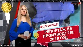 В Волгоградской области начали производить фризеры для приготовления жареного мороженого