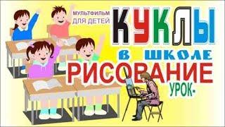 гадости на урок Рисования обучение научить куклу идет в школу отвечать нарядная школьница сидеть