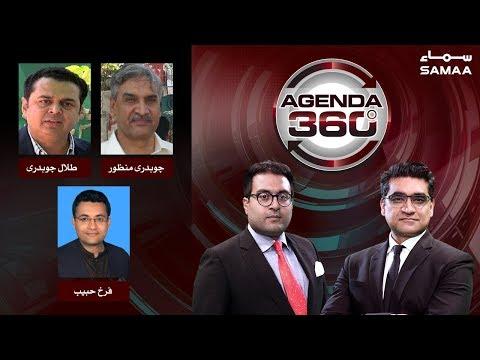 NAB ki Nazarein Ab Kis Per? | Agenda 360 | SAMAA TV | February 22, 2019