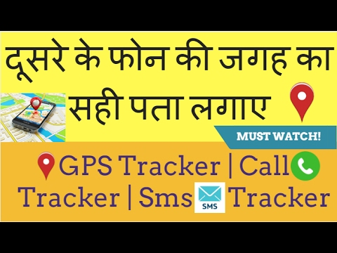 How to Track A Cell Phone Location Or Call,Sms,GPS Info