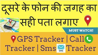 how to track a cell phone location or call sms gps info