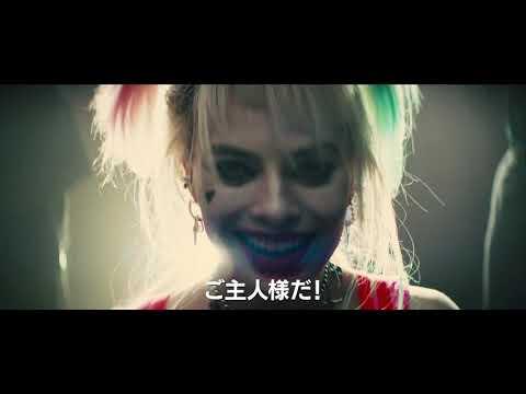 【映画】★ハーレイ・クインの華麗なる覚醒(あらすじ・動画)★