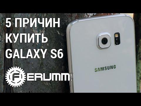 Samsung Galaxy S6: 5 причин купить. Достоинства Galaxy S6. Сильные стороны SGS6 от FERUMM.COM